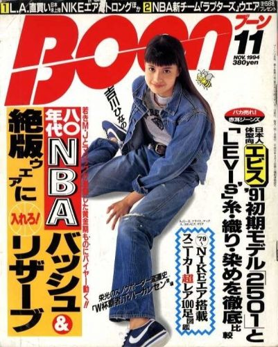 Rebel youth in bootleg Levi's: the story of Japanese denim