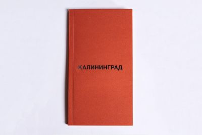 Gosha Rubchinskiy Purchases at Any DSM Come with a Free 'Kaliningrad' Book