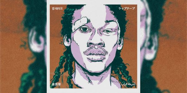 Knxwledge Brings His Lo-Fi Touch to Meek Mill Freestyles With 'MEEK.VOL5 '